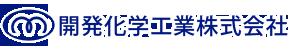 開発化学工業株式会社