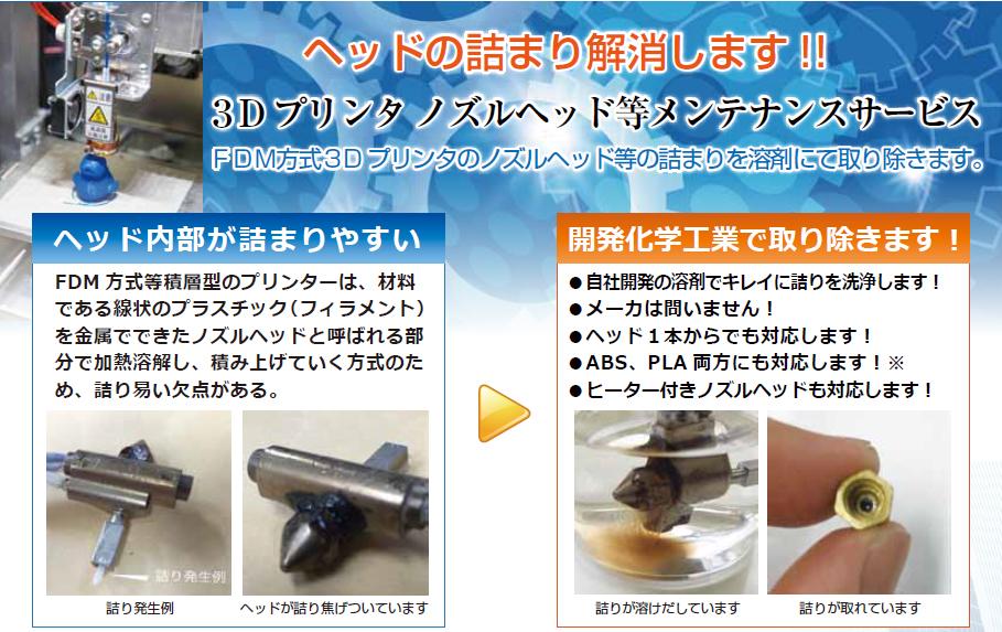 ヘッドの詰まり解消します!! 3Dプリンタ ノズルヘッド等メンテナンスサービス FDM方式3Dプリンタのノズルヘッド等の詰まりを溶剤にて取り除きます。