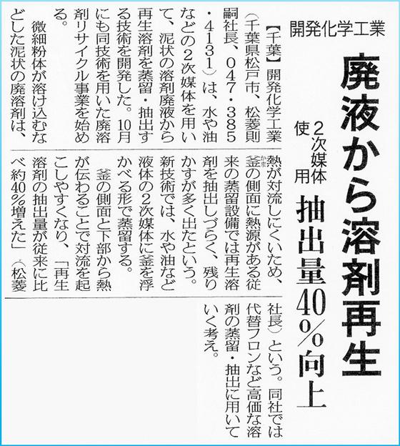 2010.09.27:日刊工業新聞