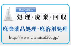 廃棄薬品処理・廃溶剤処理