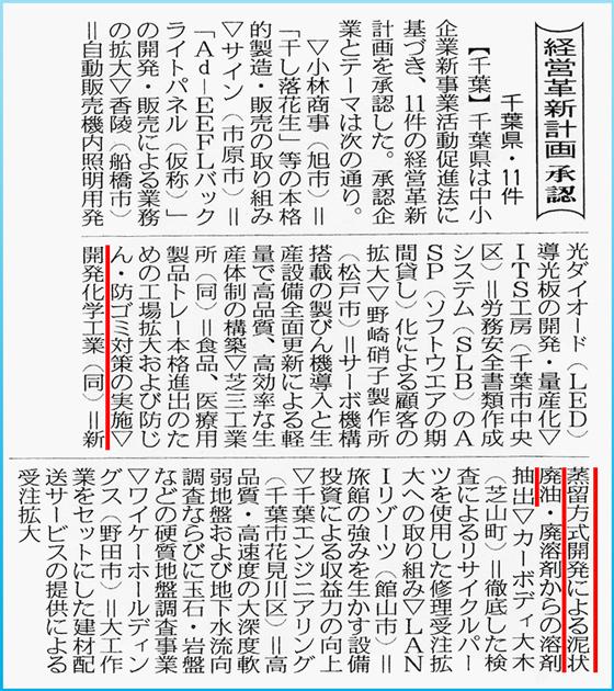 2010.10.05:日刊工業新聞
