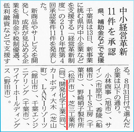 2010.09.14:日本経済新聞