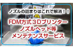 FDM方式3Dプリンター