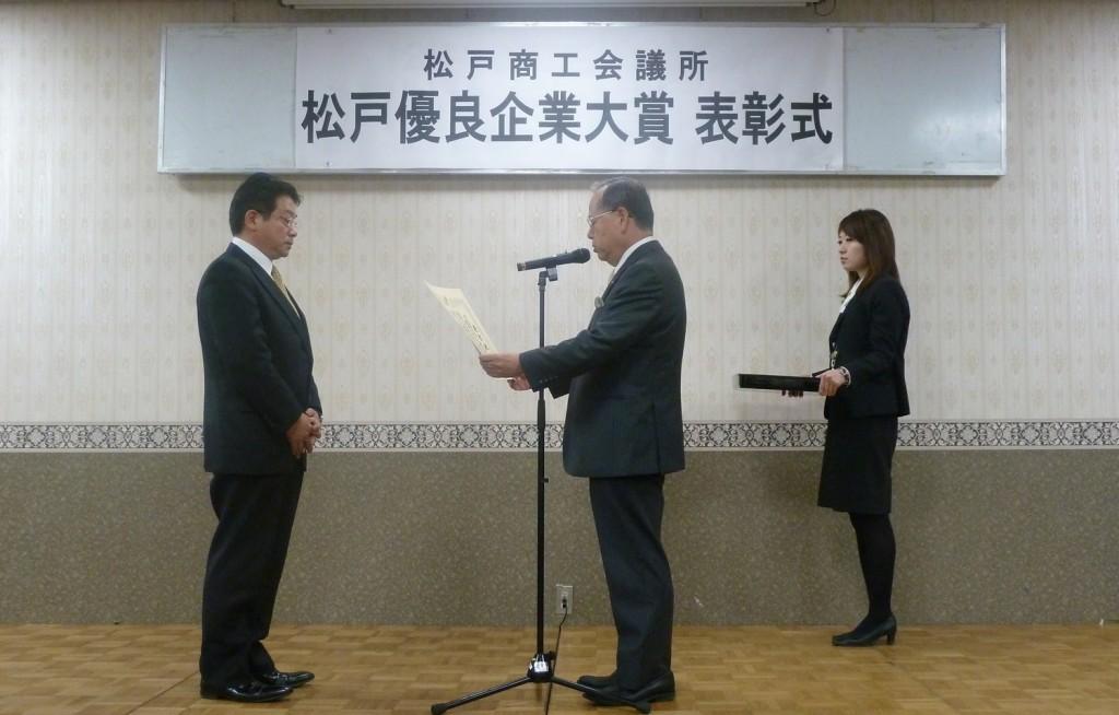 松戸優良企業大賞「優秀賞」を受賞しました!